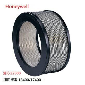 Honeywell 空氣清淨機 22500-TWN HEPA濾心【適用機型:18400/17400/17440/EV25/12520/62500】【送4組加強型除臭活性碳濾網】