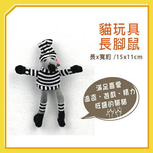 【力奇】QQ 貓玩具-長腳鼠(QW700006) -45元>可超取(I002E05)