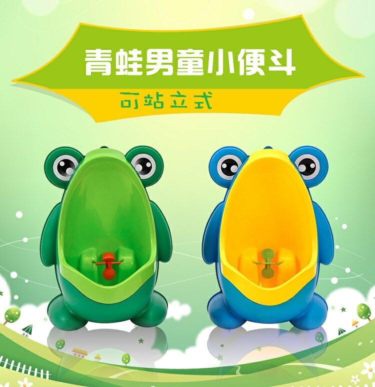 可站立/懸掛 青蛙小便斗 寶寶小便斗 小便訓練器/小便斗 尿尿盆 兒童小便器 小尿斗 清潔使用方便