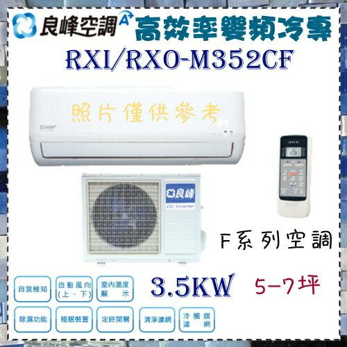 本月超低價.不含基本安裝【良峰空調】3.5KW 5-7坪 一對一 定頻單冷空調《RXI/RXO-M352CF》全機3年保固