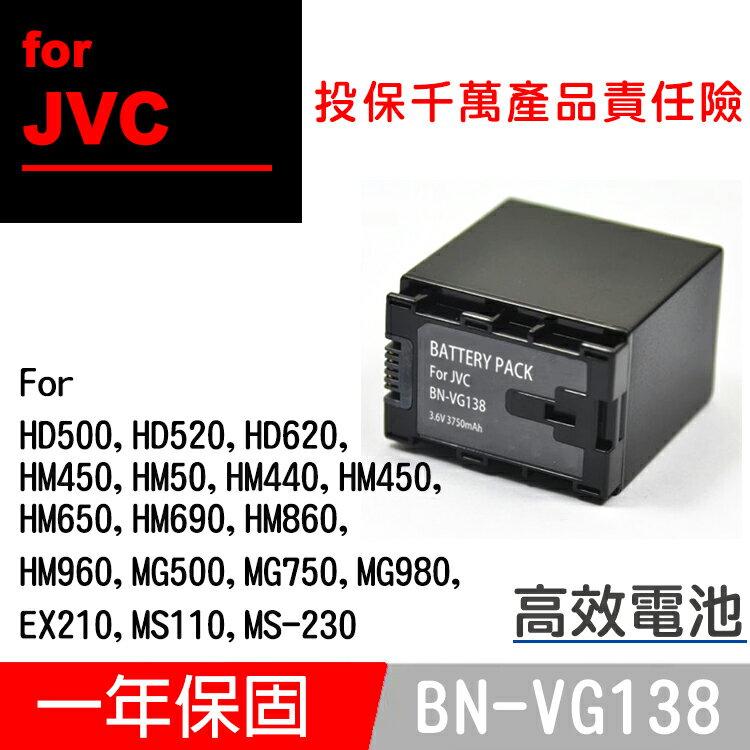 特價款@攝彩@Jvc BN-VG138 電池 HD500 HD520 HD620 HM450 HM50 HM440