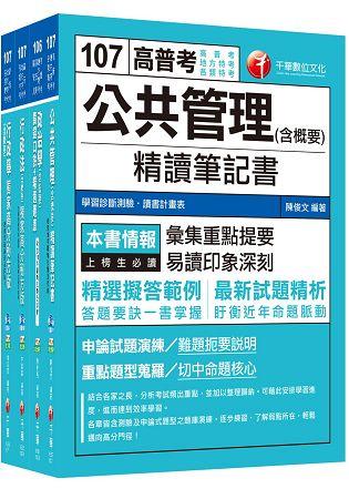 107年《一般行政科》普考/地方四等專業科目套書
