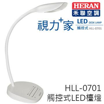 ~杰米家電~禾聯 HERAN HLL~0701 觸控式LED檯燈