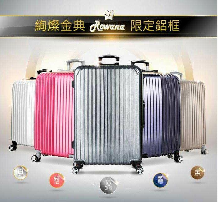 【Rowana】 拜金鋁框/金燦炫光PC鏡面鋁框25吋旅行箱/行李箱【H00159】
