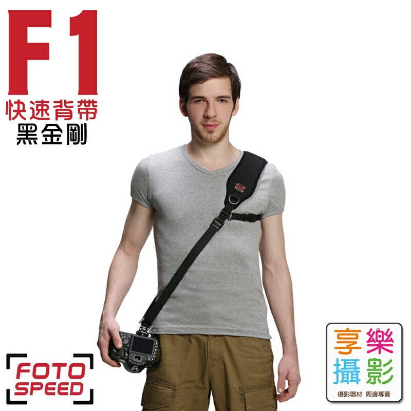 [享樂攝影] FotoSpeed專業單肩減壓背帶 F1 黑金剛 功能同BlackRapid CarrySpeed 專利通用arca雲台快拆板極速單眼相機