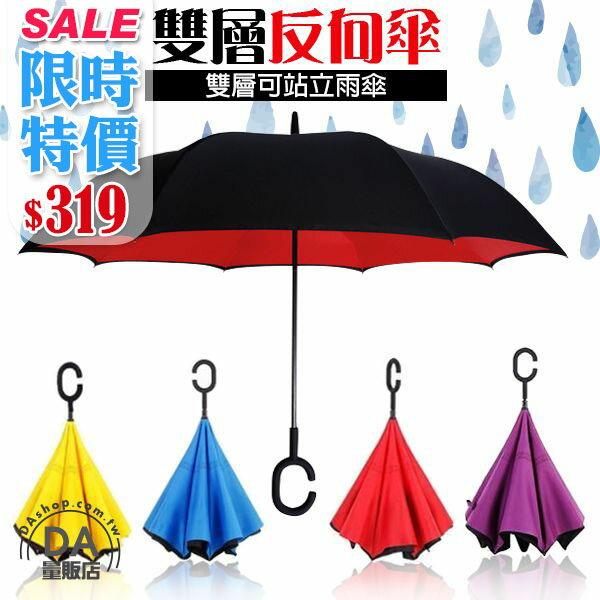 《居家用品任選四件88折》最新款 雙層 反向傘 晴雨傘 遮陽傘 反摺傘 反折傘 防風傘 C型手把 紫/紅/藍/黃 可選