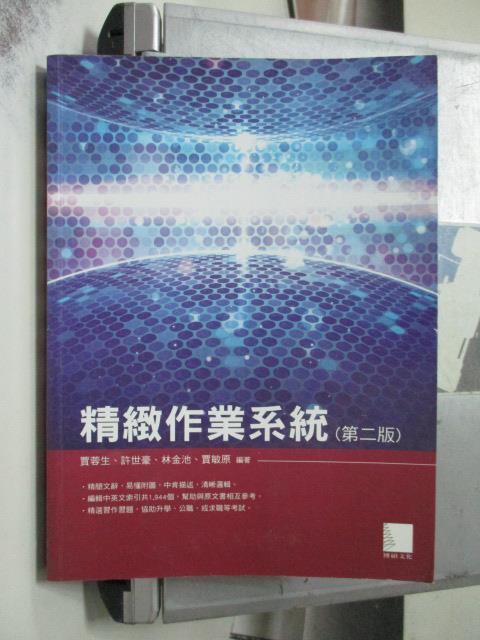 【書寶二手書T7/大學理工醫_XBG】精緻作業系統(第二版)_賈蓉生等編著