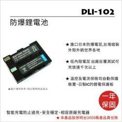 ▶現貨⚫秒寄⚫免運⚫一年保固◀FOR BENQ DLI-102 鋰電池