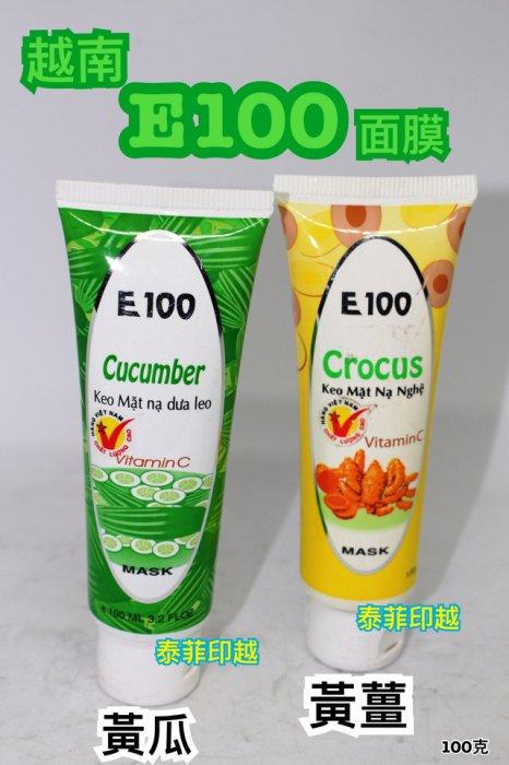 越南 E100 黃瓜面膜 薑黃面膜