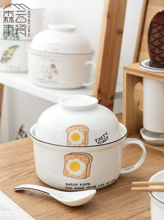 泡面碗帶蓋帶把大號日式碗筷套裝飯碗微波爐學生宿舍陶瓷家用面碗  新年鉅惠 台灣現貨