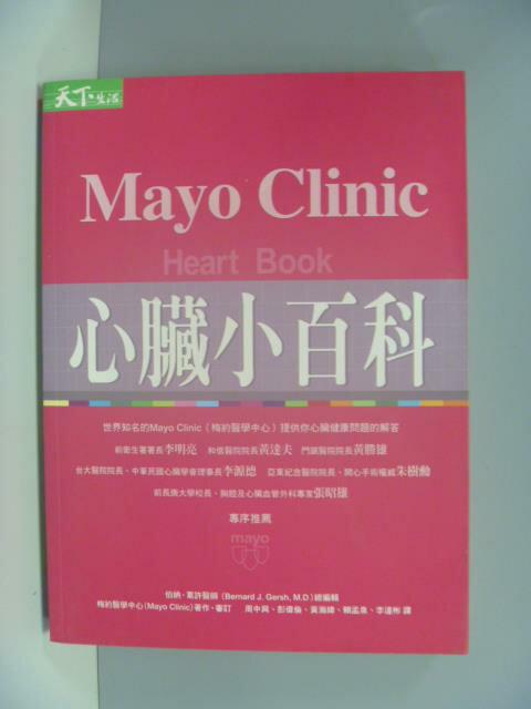 【書寶二手書T1/養生_ZBZ】Mayo Clinic Heart Book-心臟小百科_伯納‧葛許