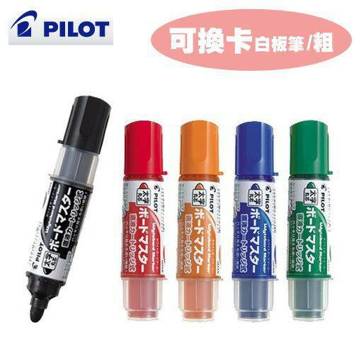 PILOT百樂 WMBM-18BM 可換卡水 粗字圓頭白板筆 3.2mm 環保再生材質 無異味 日本製 / 專用卡水