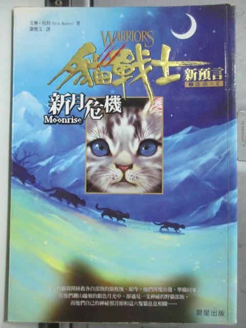~書寶 書T8/一般小說_HLT~貓戰士2部曲之III新月危機_艾琳.杭特  謝雅文