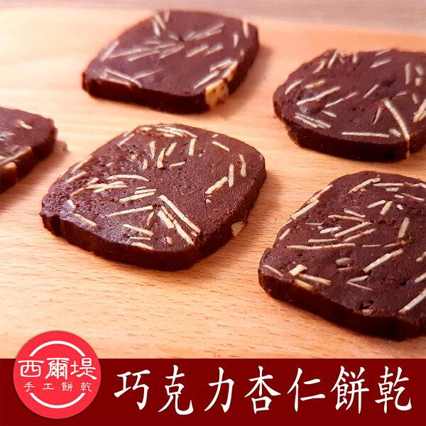 西爾堤創意烘焙:【現做】巧克力杏仁餅乾250克盒手工餅乾下午茶團購甜點伴手禮美食零食婚禮小物客製化餅乾零嘴