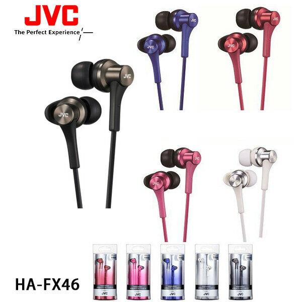 JVC HA-FX46  重低音 釹磁鐵動圈單體入耳式耳機 公司貨一年保固