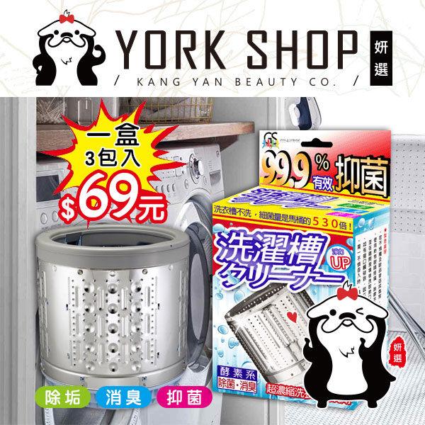 【姍伶】台灣製【改良版超濃縮洗衣槽清洗劑(3包入)x1盒】殺菌、除臭、去污一次完成!
