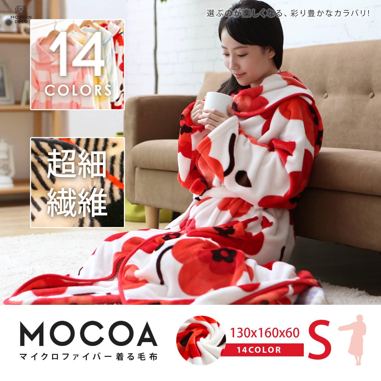睡袍 / MOCOA摩卡毯。短版超細纖維舒適懶人毯/睡袍-14色 / 日本MODERN DECO