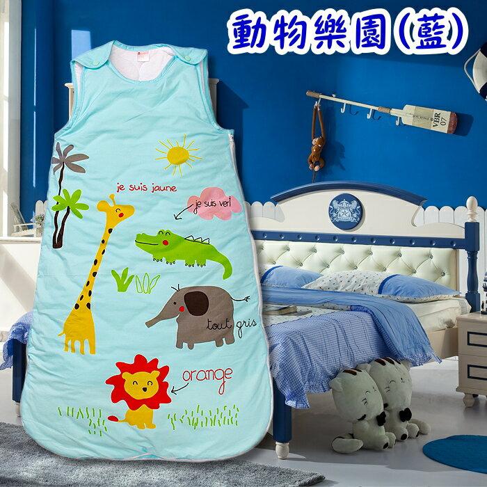 超夯防踢型背心式睡袋 ((動物樂園~藍色))