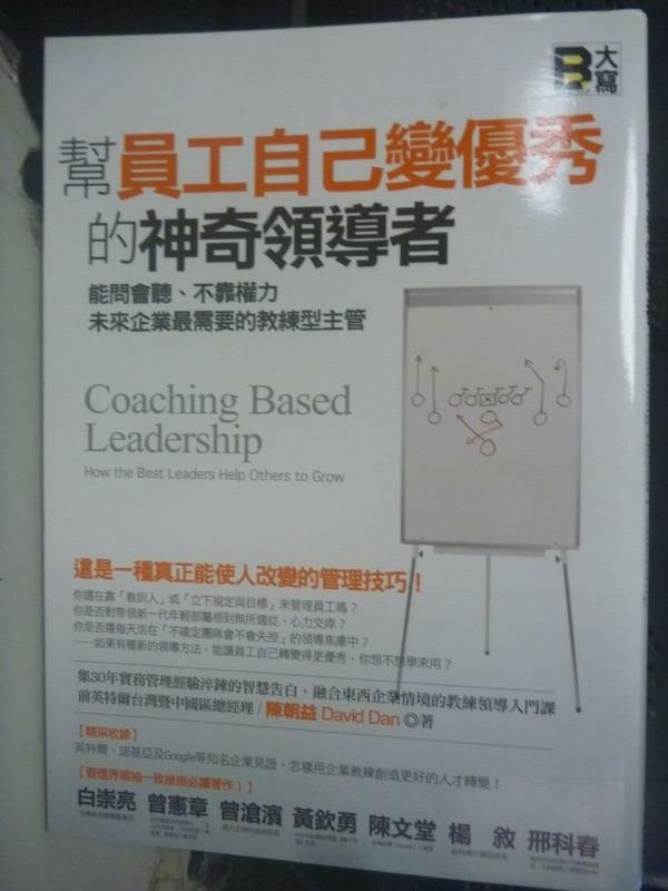 【書寶二手書T4/財經企管_LJW】幫員工自己變優秀的神奇領導者_陳朝益