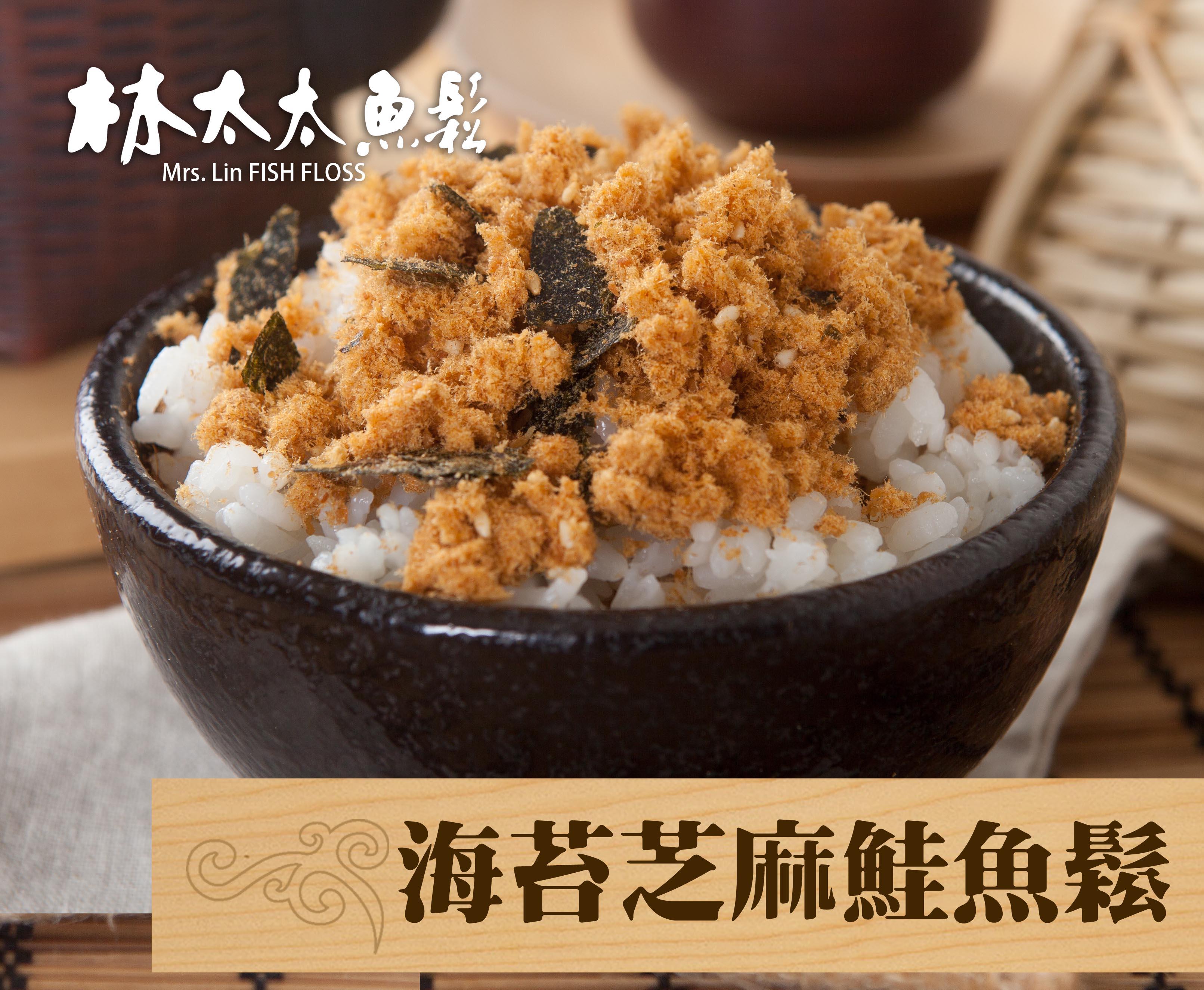 海苔芝麻鮭魚鬆 600g林太太魚鬆專賣店