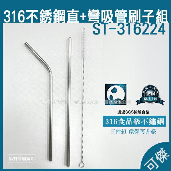 可傑316不銹鋼吸管組ST-316224一般吸管+彎曲吸管+尼龍刷吸管刷子不銹鋼吸管環保
