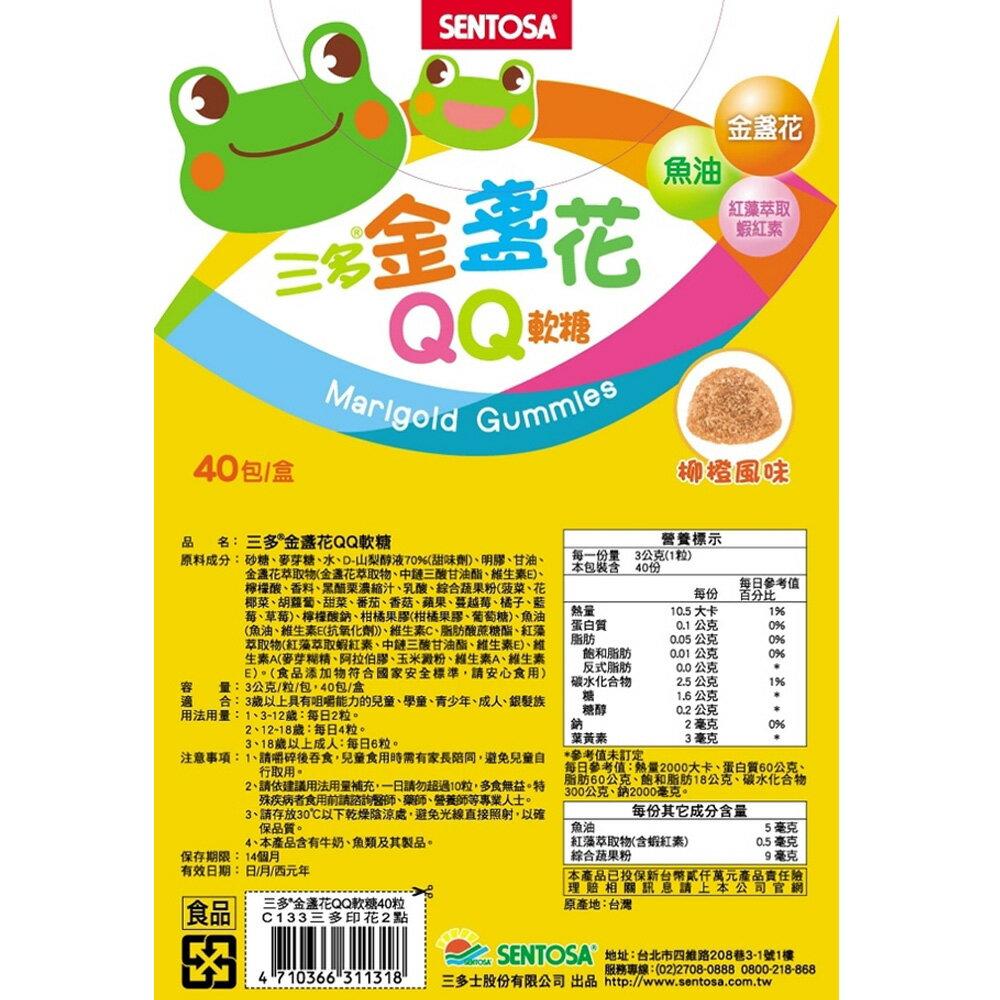 三多 SENTOSA 三多金盞花QQ軟糖 (40包/盒) 【生活ODOKE】