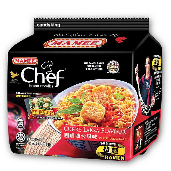 糖果王:【五折好康價】馬來西亞MAMEE媽咪咖哩叻沙麵四入裝