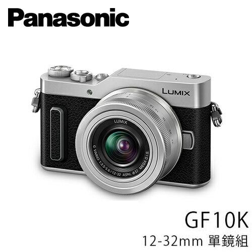 PanasonicLUMIX數位單眼相機DC-GF10K-SGF1012-32mm【三井3C】