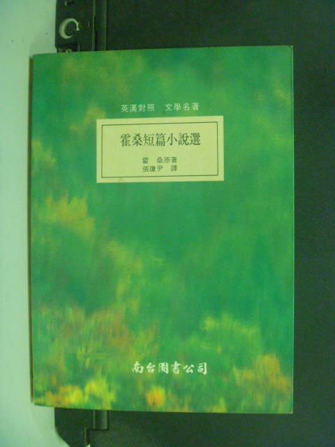 【書寶二手書T4/語言學習_GHJ】霍桑短篇小說選_霍桑