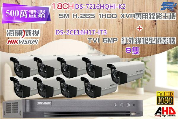 【高雄台南屏東監視器】海康DS-7216HQHI-K11080PXVRH.265專用主機+TVIHDDS-2CE16H1T-IT35MPEXIR紅外線槍型攝影機*9