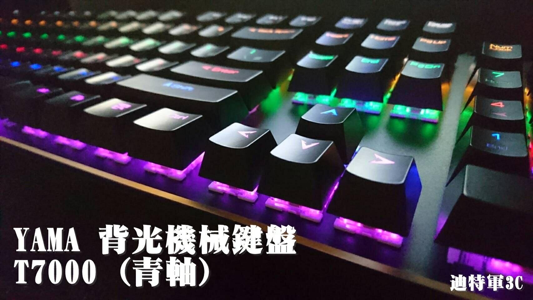 【預購】拆箱可超取【迪特軍3C】YAMA T7000 機械式鍵盤 (青軸) 知名大廠軸承 六種背光效果自由切換 贈G3耳機或滑鼠+鼠墊