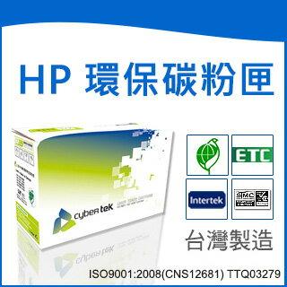 <br/><br/>  榮科   Cybertek  HP  CE285A   環保黑色碳粉匣 ( 適用HP LJ P1102/P1102w/M1132/M1212)HP-85A / 個<br/><br/>