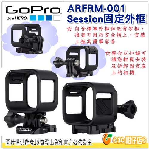 GoPro ARFRM~001 Session 固定外框 貨 The Frames for
