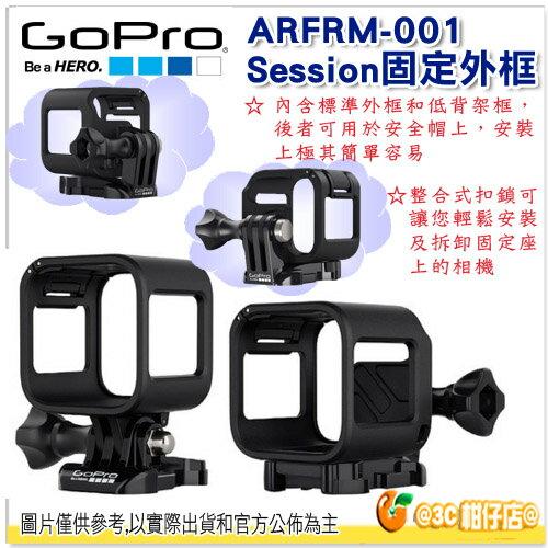 GoPro ARFRM-001 Session 固定外框 公司貨 The Frames for HERO4 Session - 限時優惠好康折扣