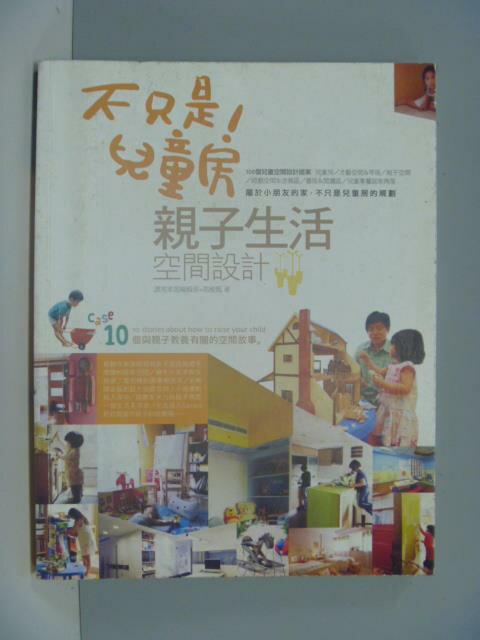 ~書寶 書T9/ _YJG~不只是兒童房!親子 空間 _漂亮家居編輯部