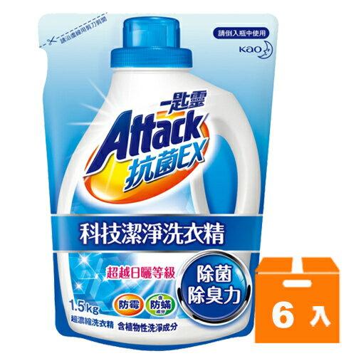 康鄰超市好康物廉網 一匙靈 Attack 抗菌EX 科技潔淨洗衣精 補充包 1.5kg (6入)/ 箱