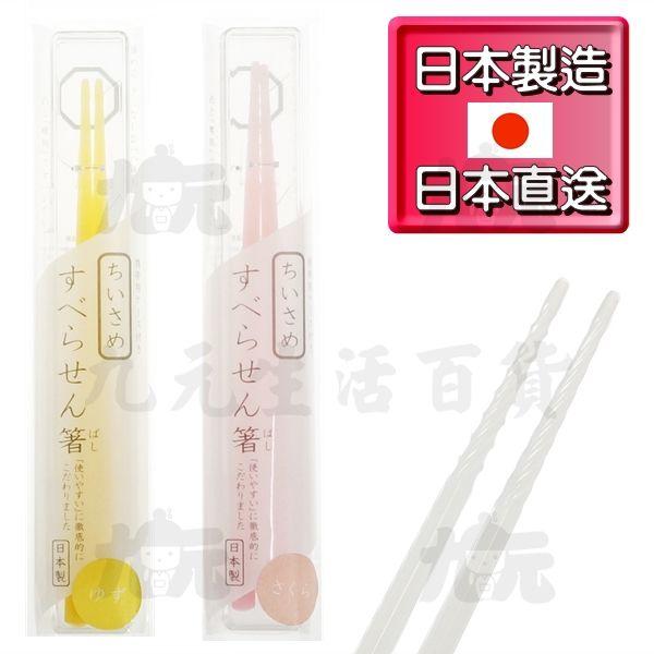 【九元生活百貨】日本製螺旋環保筷組雪白八角筷螺旋筷筷子日本直送