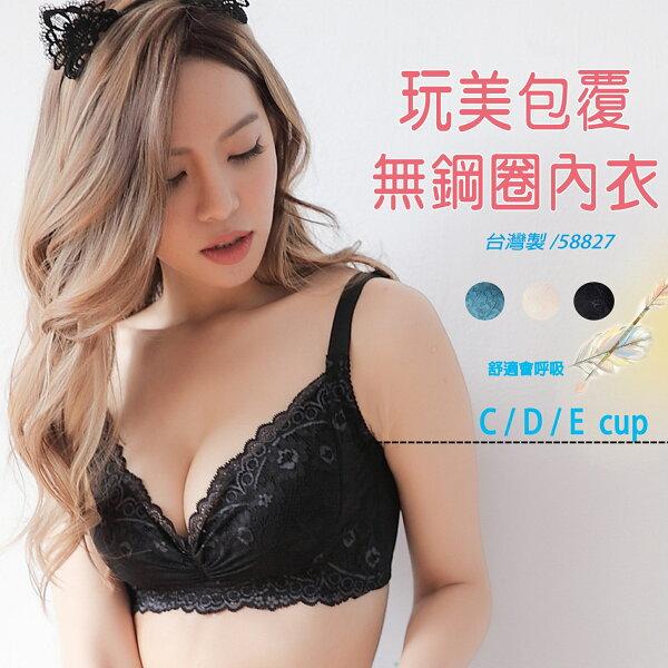 內衣無鋼圈浪漫柔情時尚的美感透氣舒適集中收副乳機能內衣CDE58927台灣製