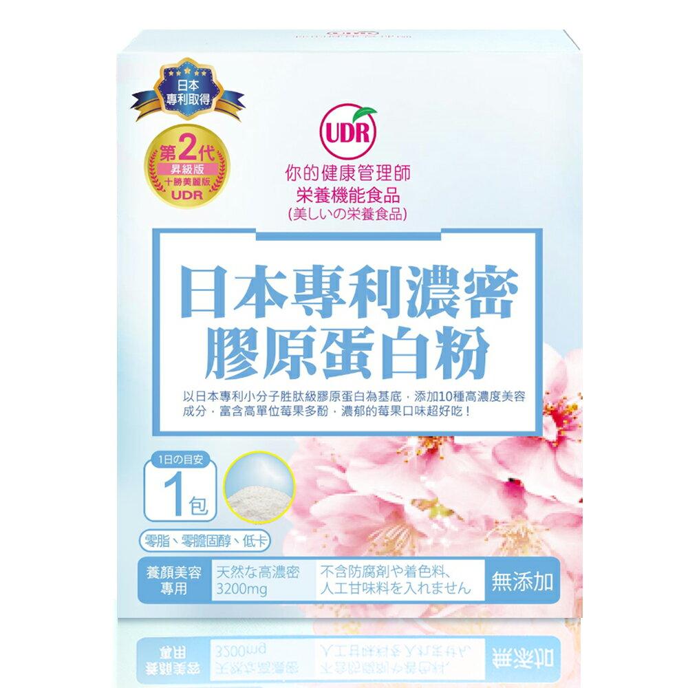 【UDR日本專利濃密膠原蛋白粉(昇級版)30日入* 1 盒】 ❤健美安心go❤