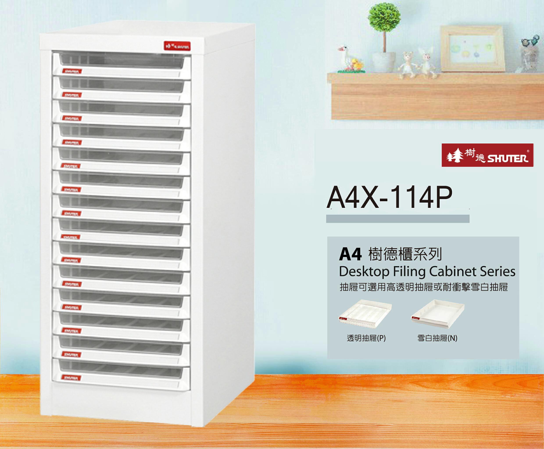【樹德收納系列】 檔案櫃 資料櫃 公文櫃 收納櫃 效率櫃 落地型文件櫃 A4X-114P