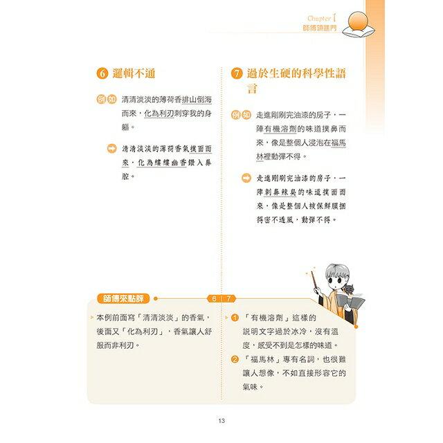 作文快速逆襲的15堂課:「解構重置」的作文快速增能術 8