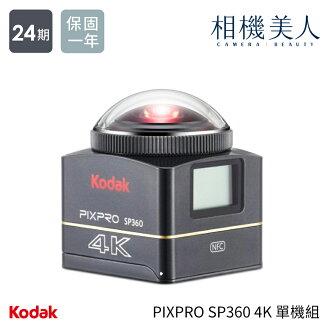 【加贈32g記憶卡+電池】柯達 KODAK PIXPRO SP360 4K 單機組 全景 環景攝影機 運動攝影機