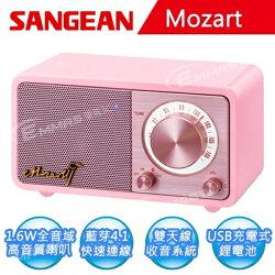 SANGEAN 山進 莫札特迷你藍芽音箱收音機 粉紅色(MOZART)