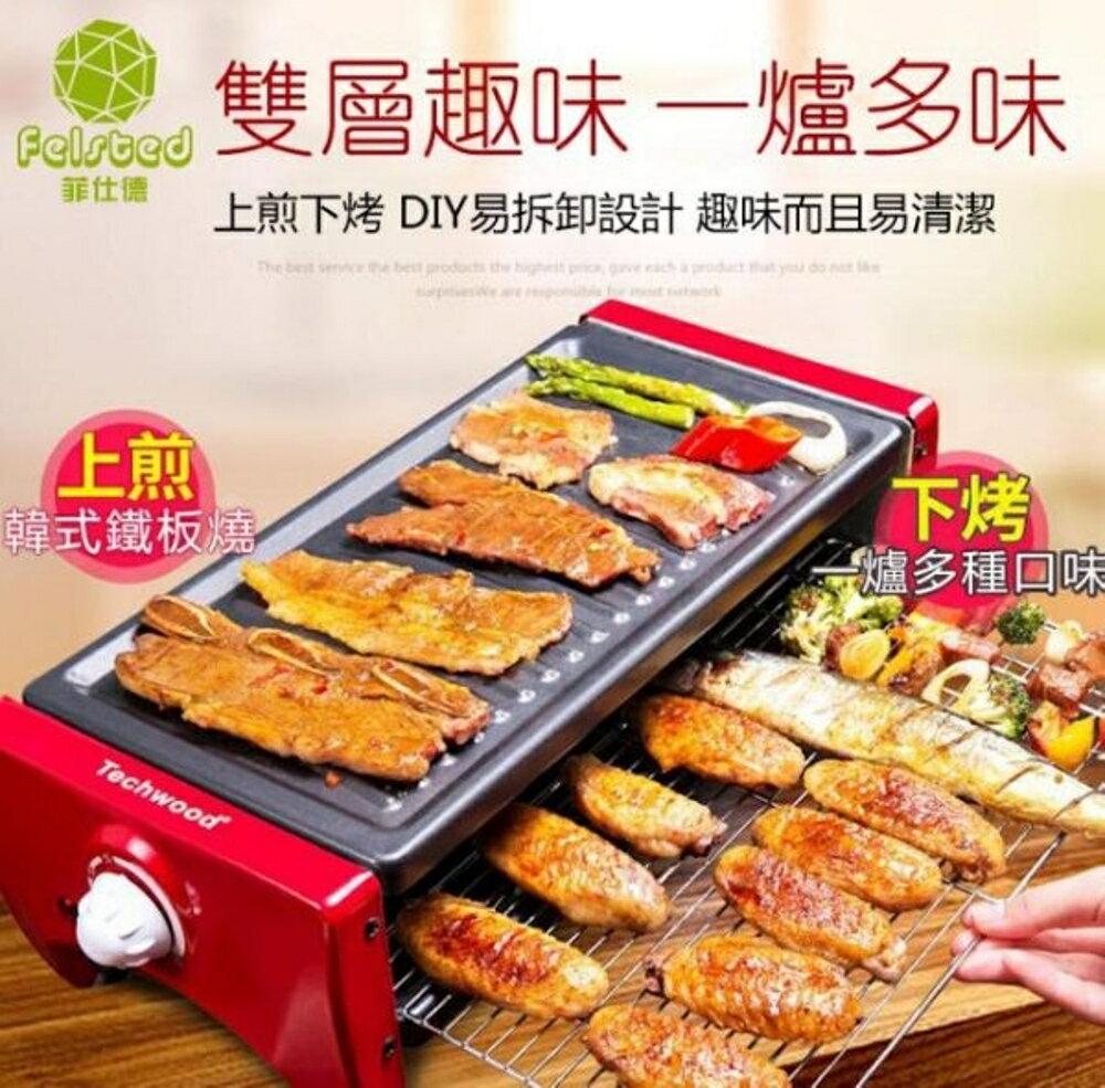 免運 火烤兩用鍋110V爐韓式家用不粘烤盤無煙烤肉機室內鐵板燒烤肉鍋【大號】
