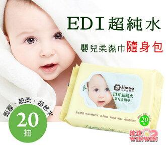 小獅王辛巴EDI超純水嬰兒柔濕巾20抽、小獅王辛巴濕紙巾超厚型隨身包 20抽一串3包裝