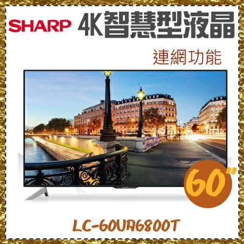 【SHARP夏普】60吋4K智慧型液晶連網功能《LC-60UA6800T》全新原廠保固