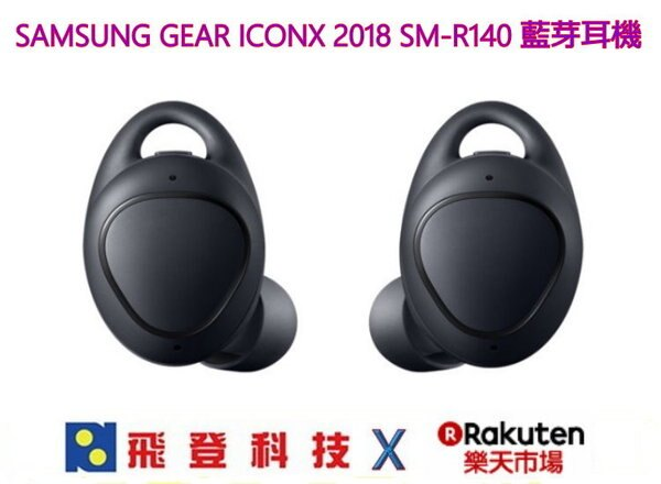 三星GearIconX2018SM-R14010分鐘快充跑步教練語音指導無線藍牙耳機公司貨含稅開發票