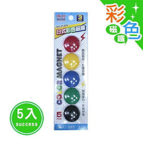 成功3公分日式彩色磁鐵(5入)
