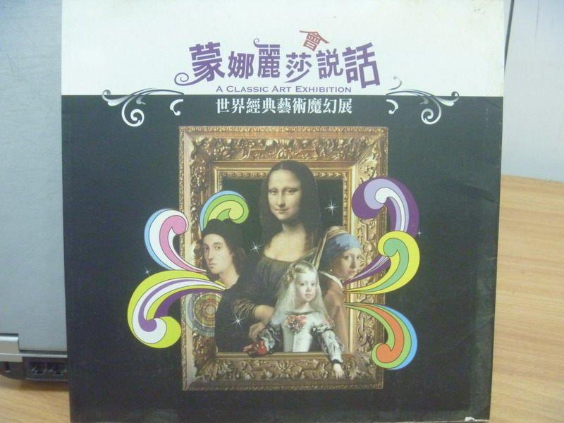 【書寶二手書T4/藝術_PQD】蒙娜麗莎說話_世界經典藝術魔幻展