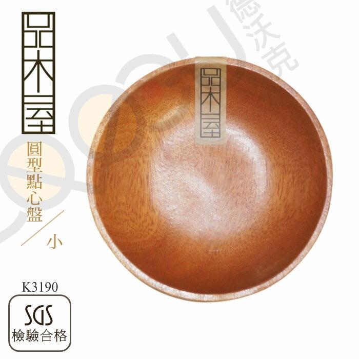 原木點心盤/小圓型 K3190 木盤子 原木餐具 餐盤